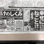 毎日新聞に広告掲載頂きました。