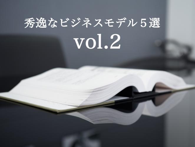 この手があったか!【秀逸なビジネスモデル5選】vol.2
