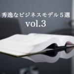 この手があったか!【秀逸なビジネスモデル5選】vol.3