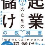 【日経新聞に掲載頂きました】起業のための儲けの教科書