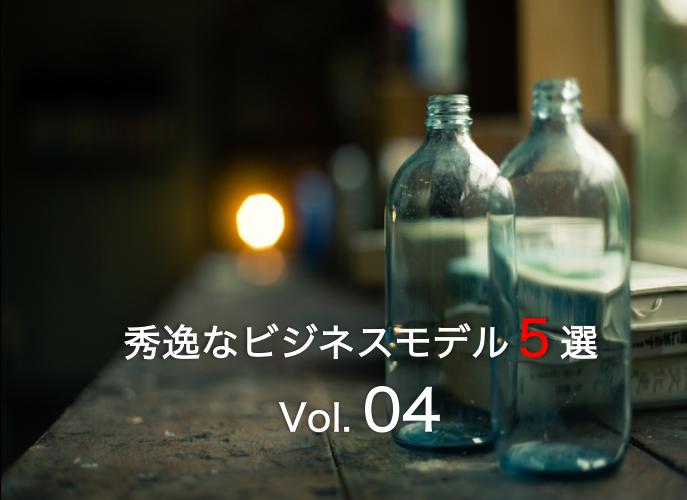 この手があったか!【秀逸なビジネスモデル5選】vol.4