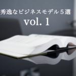 この手があったか!【秀逸なビジネスモデル5選】vol.1